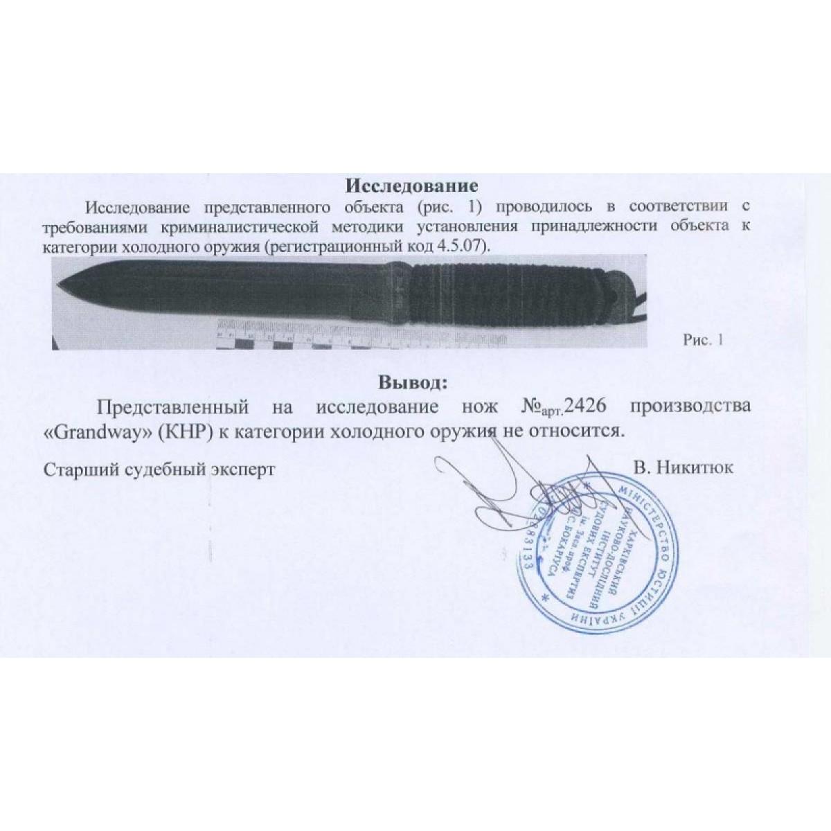 Нож 2426 RY