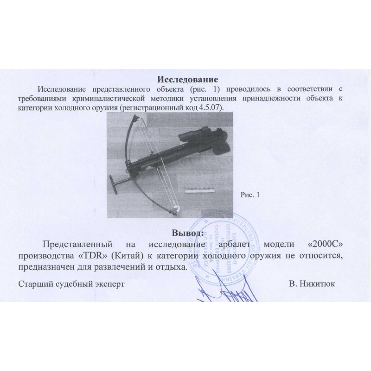"""Арбалет Jandao """"Волк"""""""