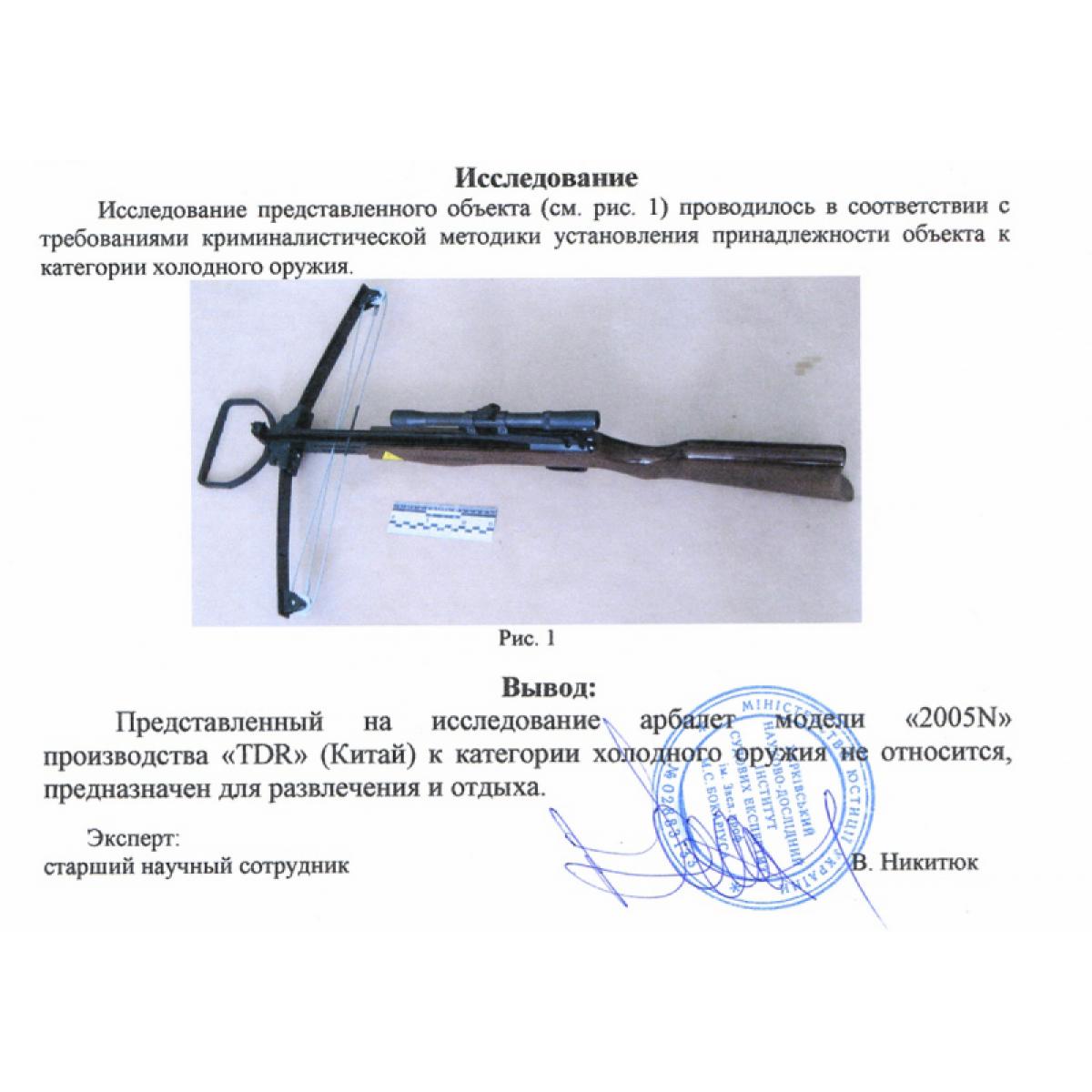 Арбалет Jandao Слонобой